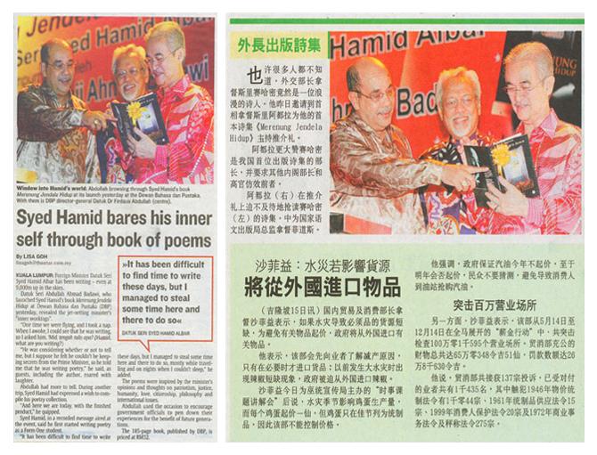 Newspaper Merenung Jendela Hidup
